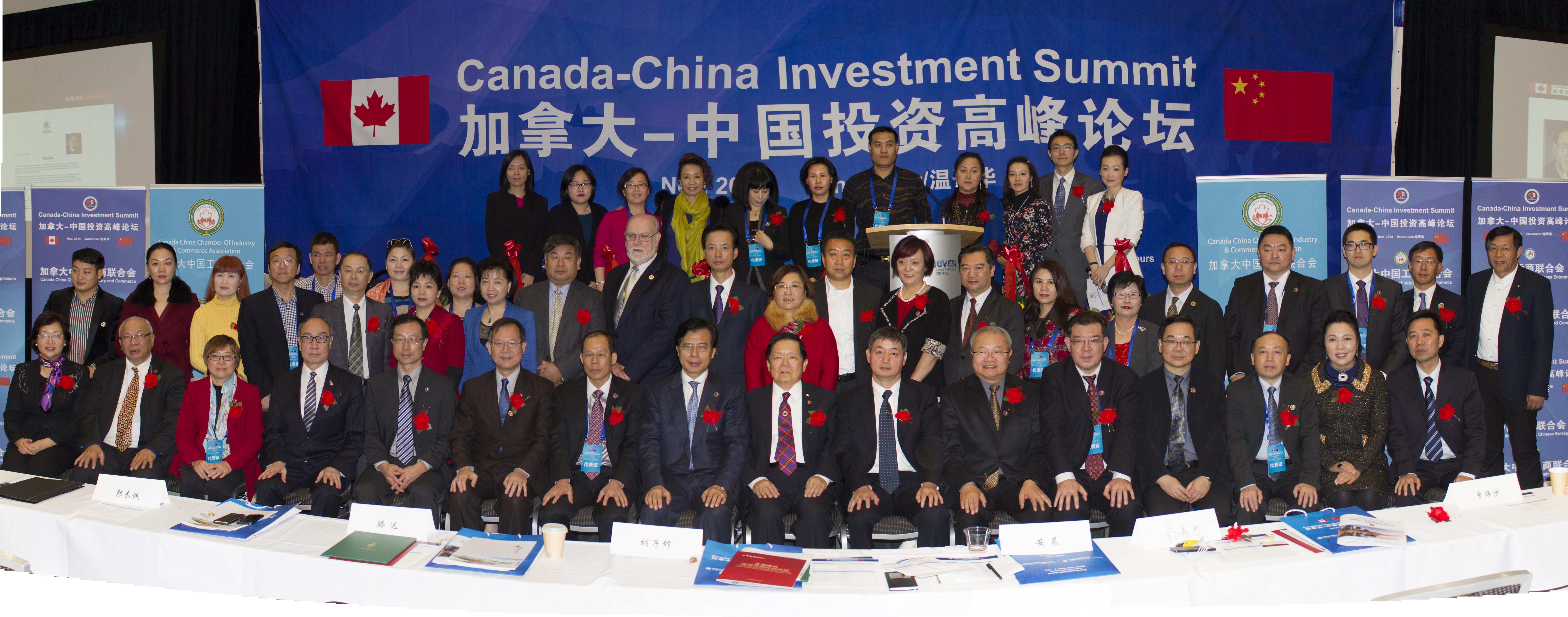 第二届加中投资峰会嘉宾合影