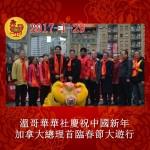 华社春节大游行